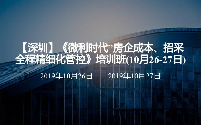"""【深圳】《微利时代""""房企成本、招采全程精细化管控》培训班(10月26-27日)"""
