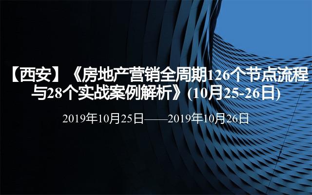 【西安】《房地产营销全周期126个节点流程与28个实战案例解析》培训班(10月25-26日)