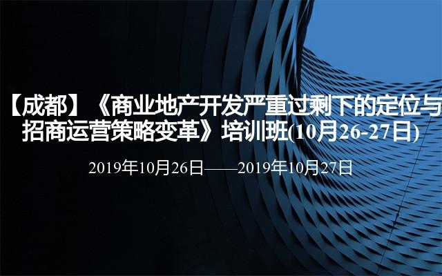【成都】《商业地产开发严重过剩下的定位与招商运营策略变革》培训班(10月26-27日)