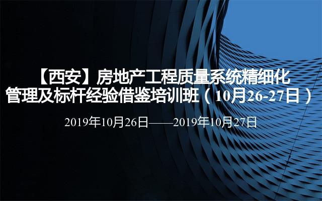 【西安】房地产工程质量系统精细化管理及标杆经验借鉴培训班(10月26-27日)