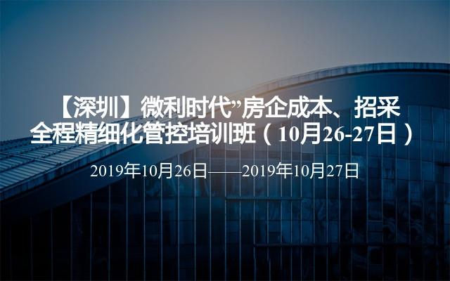 """【深圳】微利时代""""房企成本、招采全程精细化管控培训班(10月26-27日)"""