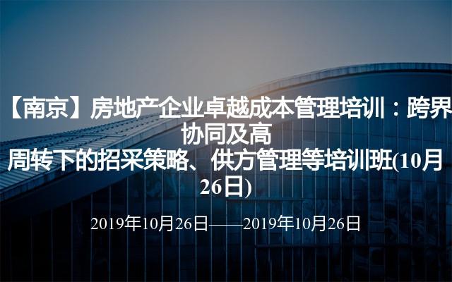 【南京】房地產企業卓越成本管理培訓:跨界協同及高周轉下的招采策略、供方管理等培訓班(10月26日)