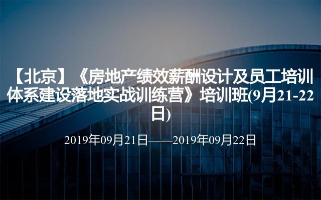【北京】《房地产绩效薪酬设计及员工培训体系建设落地实战训练营》培训班(9月21-22日)