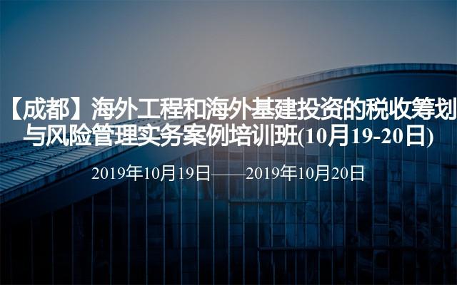 【成都】海外工程和海外基建投资的税收筹划与风险管理实务案例培训班(10月19-20日)
