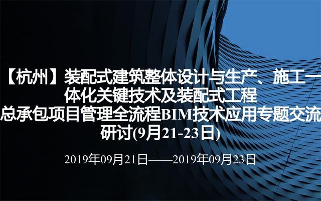 【杭州】装配式建筑整体设计与生产、施工一体化关键技术及装配式工程总承包项目管理全流程BIM技术应用专题交流研讨(9月21-23日)