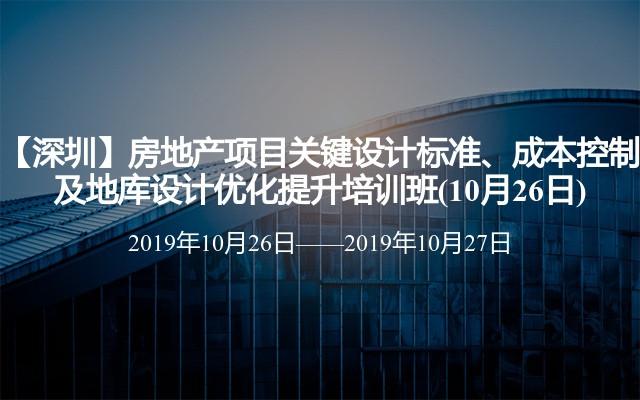 【深圳】房地产项目关键设计标准、成本控制及地库设计优化提升培训班(10月26日)