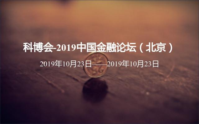 科博会-2019中国金融论坛(北京)