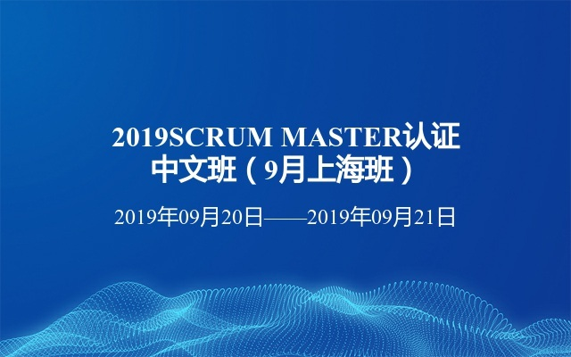 2019SCRUM MASTER认证中文班(9月上海班)