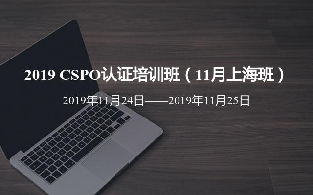 2019 CSPO认证培训班(11月上海班)