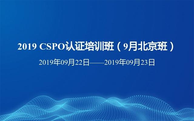 2019 CSPO认证培训班(9月北京班)