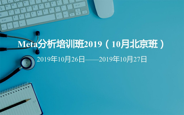 Meta分析培训班2019(10月北京班)