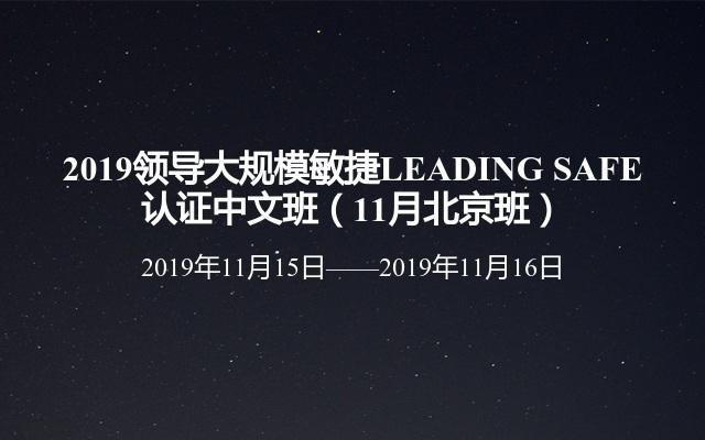 2019领导大规模敏捷LEADING SAFE认证中文班(11月北京班)