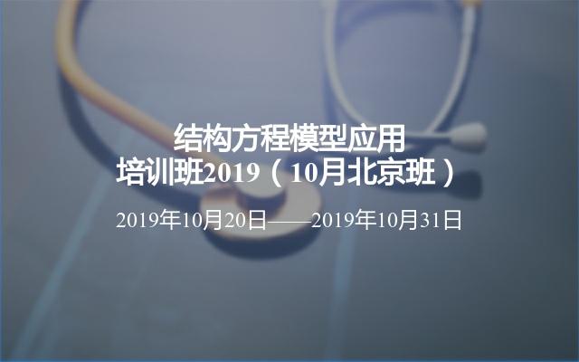 结构方程模型应用培训班2019(11月北京班)