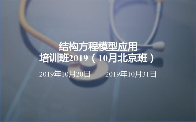 结构方程模型应用培训班2019(10月北京班)
