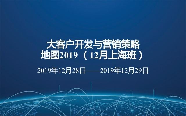 大客户开发与营销策略地图2019 (12月上海班)