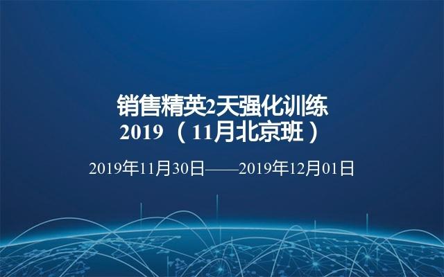 销售精英2天强化训练2019 (11月北京班)