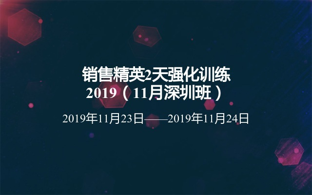 销售精英2天强化训练2019(11月深圳班)
