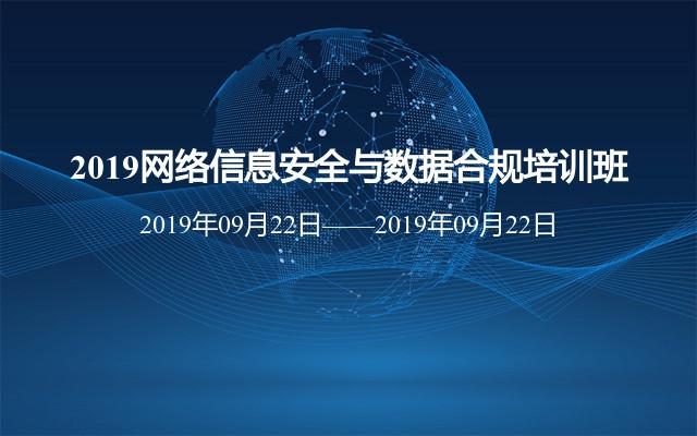 2019網絡信息安全與數據合規培訓班