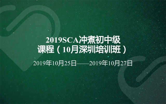 2019SCA沖煮初中級課程(10月深圳培訓班)