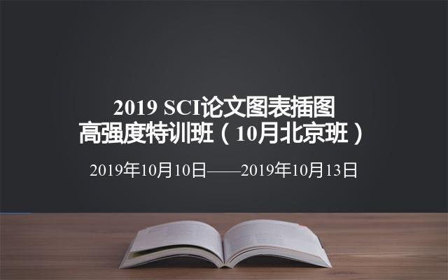 2019 SCI论文图表插图高强度特训班(10月北京班)
