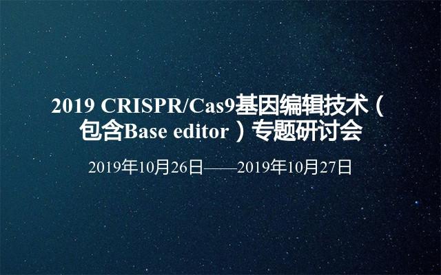 2019 CRISPR/Cas9基因编辑技术(包含Base editor)专题研讨会(上海)