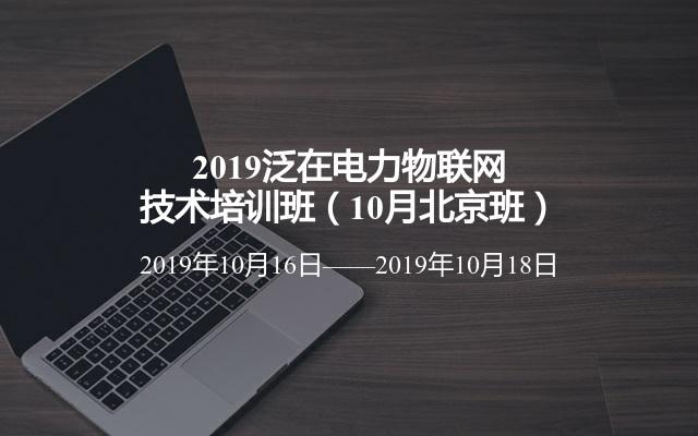 2019泛在电力物联网技术培训班(10月北京班)