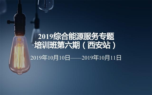 2019综合能源服务专题培训班第六期(西安站)