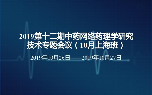 2019第十二期中藥網絡藥理學研究技術專題會議(10月上海班)