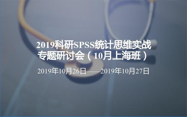 2019科研SPSS统计思维实战专题研讨会(10月上海班)