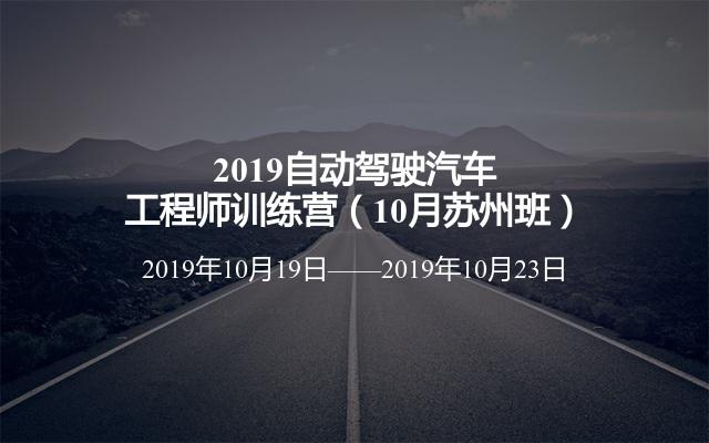 2019自动驾驶汽车工程师训练营(10月苏州班)