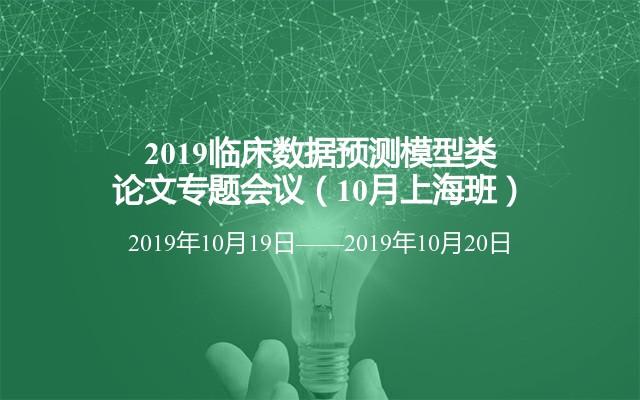 2019临床数据预测模型类论文专题会议(10月上海班)