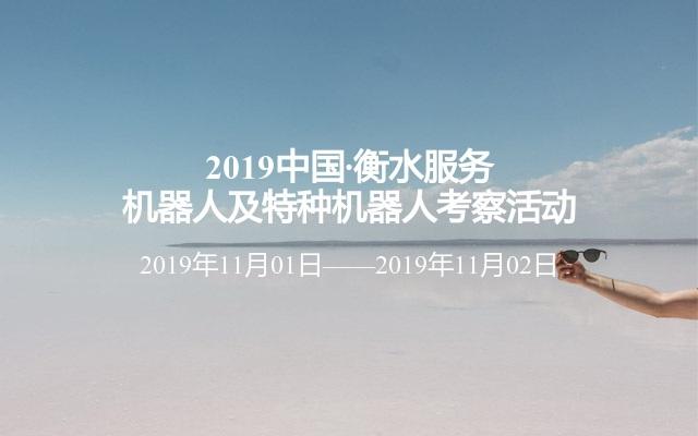 2019中國·衡水服務機器人及特種機器人考察活動