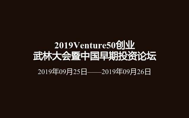 2019Venture50创业武林大会暨中国早期投资论坛
