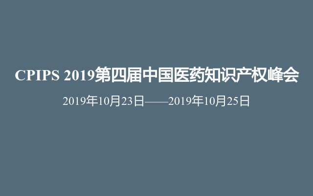 CPIPS 2019第四届中国医药知识产权峰会