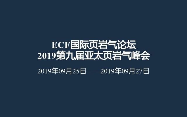ECF国际页岩气论坛2019第九届亚太页岩气峰会