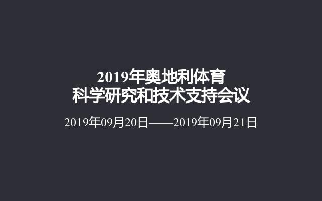 2019年奥地利体育科学研究和技术支持会议