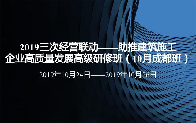 2019三次经营联动——助推建筑施工企业高质量发展高级研修班(10月成都班)