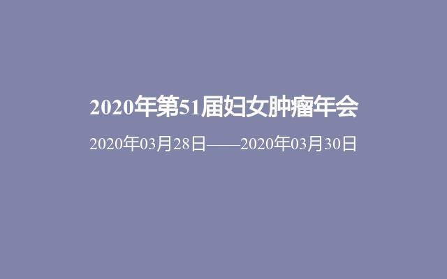 2020年第51届妇女肿瘤年会
