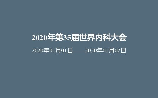 2020年第35届世界内科大会