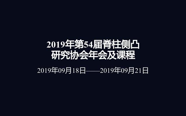 2019年第54届脊柱侧凸研究协会年会及课程