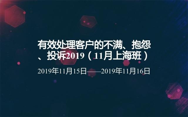 有效处理客户的不满、抱怨、投诉2019(11月上海班)