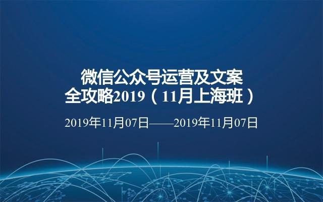 微信公众号运营及文案全攻略2019(11月上海班)