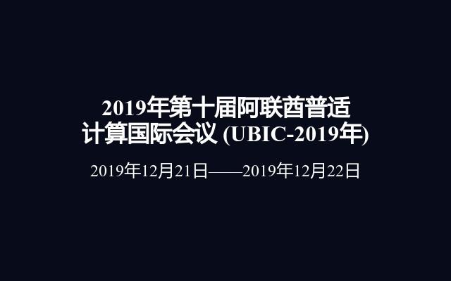2019年第十届阿联酋普适计算国际会议 (UBIC-2019年)