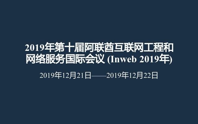 2019年第十届阿联酋互联网工程和网络服务国际会议 (Inweb 2019年)