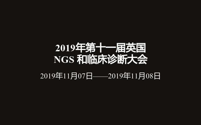 2019年第十一届英国 NGS 和临床诊断大会