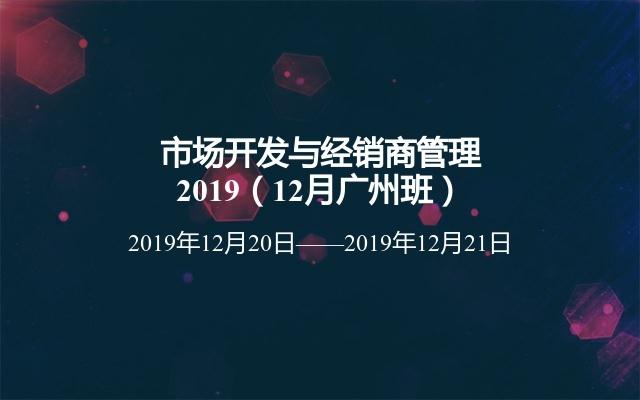 市场开发与经销商管理2019(12月广州班)
