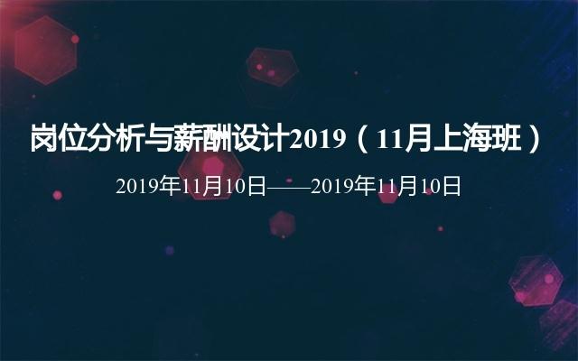 岗位分析与薪酬设计2019(11月上海班)