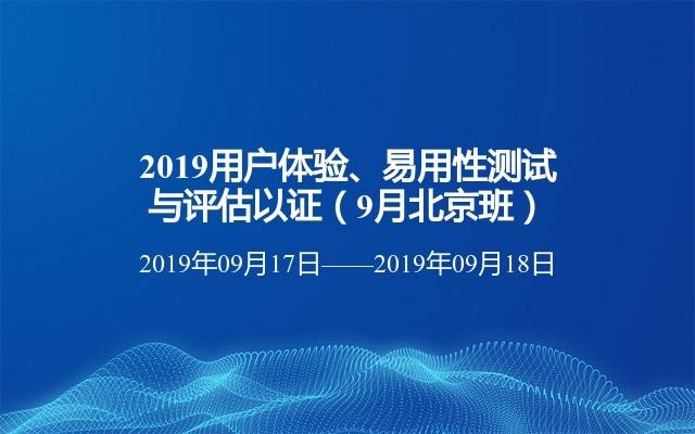 2019用户体验、易用性测试与评估以证(9月北京班)