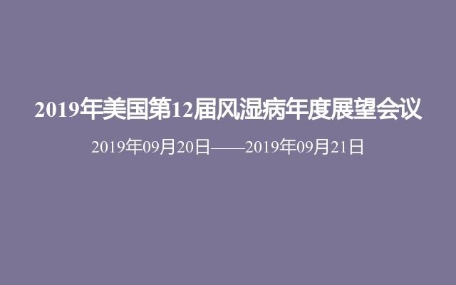 2019年美国第12届风湿病年度展望会议