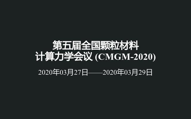 第五届全国颗粒材料计算力学会议?(CMGM-2020)